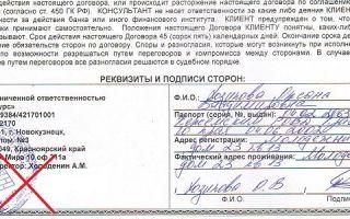 Кредитный договор не подписан банком