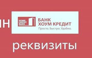ИНН банка Хоум Кредит