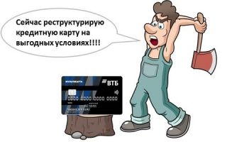 Реструктуризация кредитной карты ВТБ