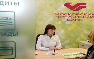 Кредиты физическим лицам в Московском Кредитном Банке