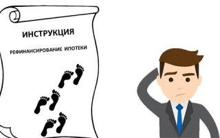 Пошаговая инструкция для рефинансирования ипотеки