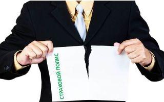 Как отказаться от финансовой защиты при получении кредита в Сбербанке