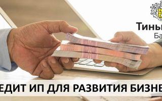 Кредит для ИП на развитие бизнеса в Тинькофф