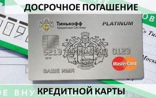 Досрочное погашение кредитной карты Тинькофф