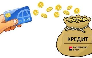 Оплата кредита Русфинанс Банка банковской картой