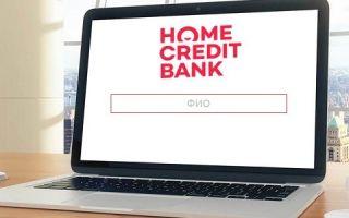 Как узнать задолженность по фамилии в банке Хоум Кредит?