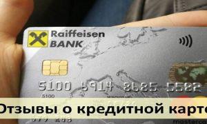 Отзывы о кредитной карте Райффайзенбанка