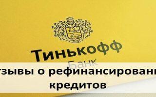 Отзывы о рефинансировании кредита в Тинкофф Банке