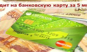 Кредит на банковскую карту Сбербанка за 5 минут