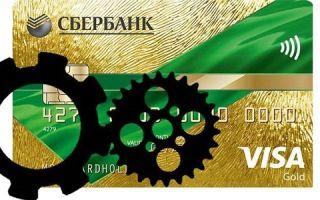 Как работает кредитная карта Сбербанка?