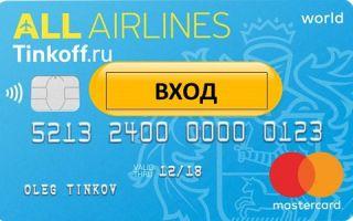 Вход в личный кабинет кредитной карты Тинькофф