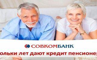 До скольки лет дают кредит пенсионерам в Совкомбанке