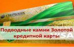 Подводные камни Золотой кредитной карты от Сбербанка