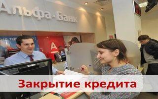 Закрытие кредита в Альфа Банке
