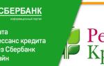 Оплата кредита в Ренессанс Кредит онлайн с карты Сбербанка