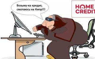 Условия кредита для пенсионеров в Хоум Кредит Банке