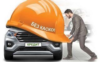 Что будет, если не оформлять КАСКО на кредитный автомобиль?