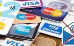 Оформление кредитной карты без электронной почты