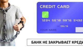 Банк не закрывает кредитку