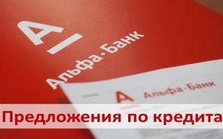 Предложения по кредитам от Альфа Банка
