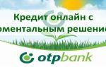 Оформить кредит в ОТП Банке онлайн с моментальным решением