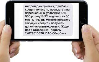 Если пришло СМС от Сбербанка о предварительно одобренном кредите