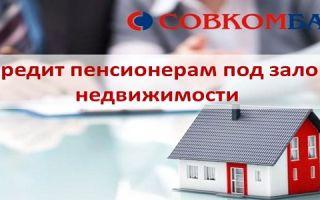 Кредит пенсионерам под залог недвижимости в Совкомбанке