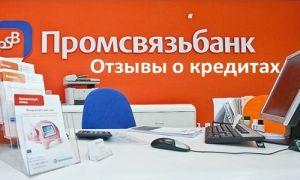 Кредит для клиентов Промсвязьбанка