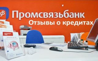 Отзывы клиентов Промсвязьбанка о кредитах