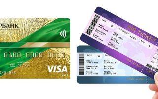 Можно ли оплатить авиабилеты кредитной картой Сбербанка?