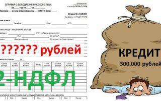 Какая должна быть зарплата, чтобы взять кредит 300000 рублей?