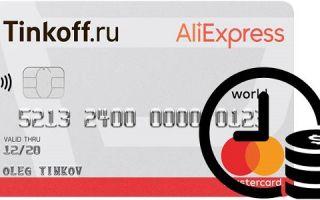 Как оплатить кредит с банковской карты Тинькофф?