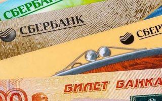 Кредитные карты Сбербанка для физических лиц