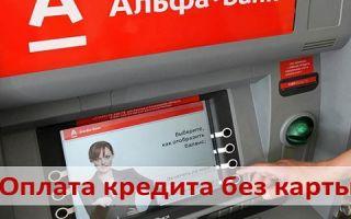 Как оплатить кредит Альфа Банку через банкомат без карты