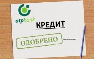 ОТП Банк предварительно одобрил кредит