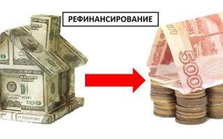 Как рефинансировать долларовую ипотеку?