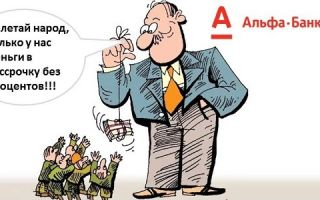Деньги в рассрочку без процентов в Альфа Банке