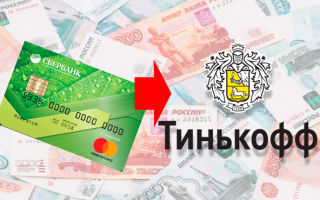 Как оплатить кредит Тинькофф по номеру договора с карты Сбербанка
