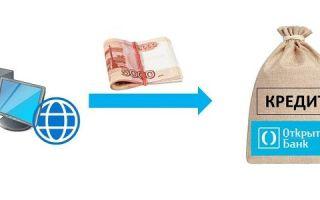 Как оплатить кредит в банке Открытие через интернет?