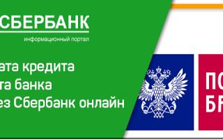 Как оплатить кредит Почта Банка онлайн через карту Сбербанка