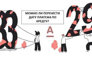 Можно ли перенести дату платежа по кредиту в Альфа-Банке?