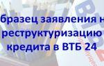Образец заявления на реструктуризацию кредита в ВТБ 24