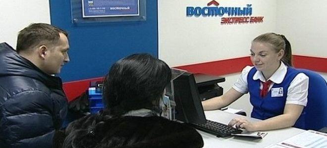 Кредиты для физических лиц в Восточном Банке