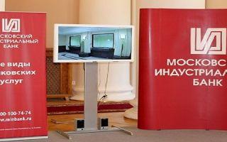 Кредиты физическим лицам в Московском Индустриальном Банке