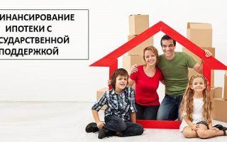 Рефинансирование ипотеки с государственной поддержкой
