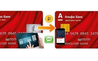 Перевести деньги с кредитной карты на дебетовую в Альфа-Банке