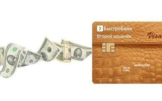 Снятие наличных с кредитной карты Быстробанка