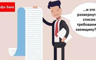 Что нужно для получения кредита в Альфа Банке?