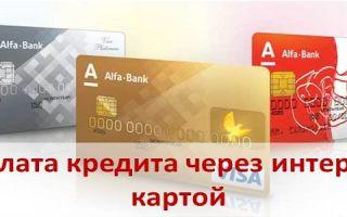 Оплата кредита Альфа Банка через интернет картой