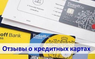 Отзывы о кредитных картах Тинькофф